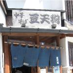 高山ラーメン 豆天狗で人気のラーメンを食す