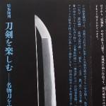 京都国立博物館 刀剣を楽しむ に行ってみた