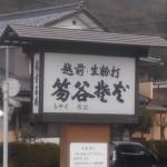福井の味 越前そばを食す『笏谷そば』